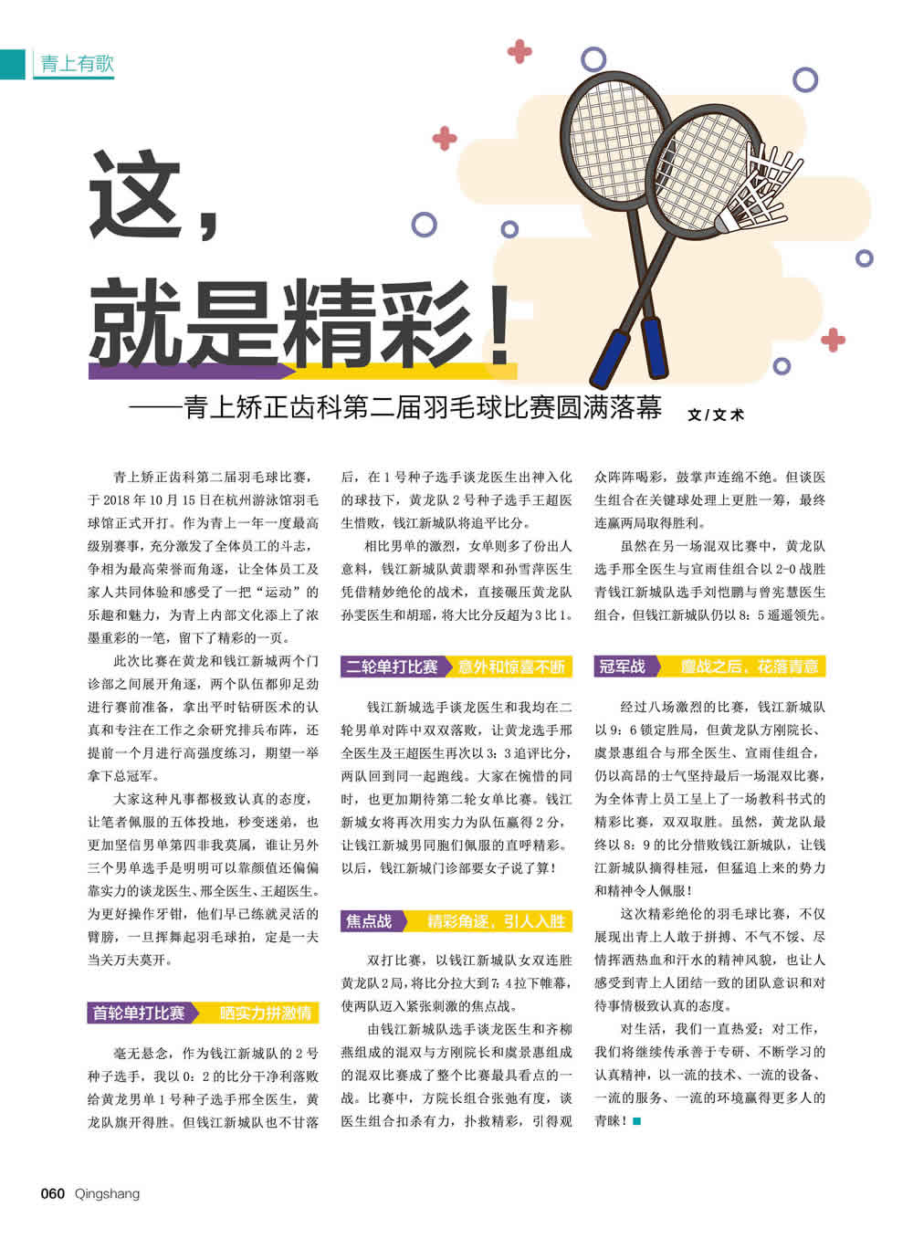 《青上志》首刊